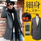 ◆決算SALE◆ コート ジャケット メンズ チェスターコート コート ロング丈