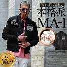 MA-1 メンズ 中綿 フライトジャケット 大きいサイズ ミリタリージャケット MA1 ワッペン ジャケット ブラック カーキ ネイビー黒 秋 冬 送料無料