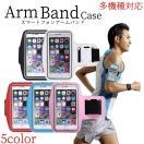 iPhone ケース アームバンド アイフォンカバー ランニング ジョギング 即日発送 iPhone6 iPhone5 iPhone6plus(DM便配送)