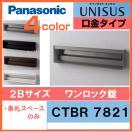 Panasonic パナソニック サインポスト ユニサス UNISUS 95 口金タイプ 2Bサイズ(ワンロック錠仕様)