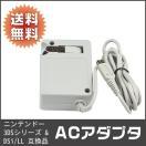 3DS 3DSLL DSi DSiLL 充電器   ニンテンドー 任天堂 ACアダプター アクセサリ 互換