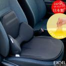 EXGEL ハグドライブ シート/ バッククッションセット HUD0102 New クッション エクスジェル 日本製 自動車 長距離 カー用品 座布団 ギフト 腰痛対策 骨盤