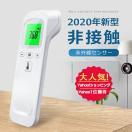 1550円 大還元セール 体温計 非接触型 日本...