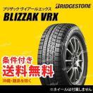 4本セット ブリヂストン ブリザック VRX 215/65R16 98Q 2016年製 スタッドレスタイヤ (BRIDGESTONE BLIZZAK VRX)