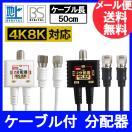 F-FACTORY 4K 8K放送対応 アンテナ2分配器 ...