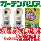 猫よけ猫退治・糞尿被害に ガーデンバリアGDX 2台セット(返金保証・電池付属タイプ)