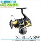 【エントリーでポイント10倍】(5) シマノ 13 ステラSW 4000XG