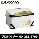 【エントリーでポイント10倍】(5)【数量限定】 ダイワ クーラーボックス プロバイザー HD (ZSS 2700)