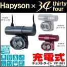 (5) ハピソン×34 充電式チェストライト インティレイ (YF-201) 2018年新色