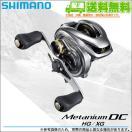 【エントリーでポイント10倍】(5)シマノ メタニウムDC (HG LEFT)(左ハンドル)(2015年モデル)