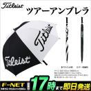 Titleist タイトリスト ゴルフ AJUB71 ツアーアンブレラ 晴雨兼用ゴルフ傘