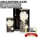 ブーケケース ブーケスタンド 大 W25cm×D15cm×H65cm