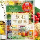 (ジプソフィラ)GypsophilA  飲む生酵素 15g×21包/新商品/ダイエット/