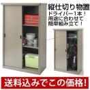激安小型物置 AD-9255 限定色:ライトブラウン 組立式/スチール 物置 収納庫 屋外 激安