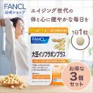 ファンケル 公式 大豆イソフラボンプラス 約90日分(徳用3袋セット)