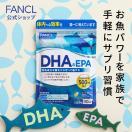 DHA&EPA 約30日分 【ファンケル 公式】