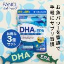 DHA&EPA 約90日分(徳用3袋セット) 【ファ...