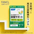 尿酸サポート<機能性表示食品> 約30日分【ファンケル 公式】送料無料 FANCL 尿酸値 アンペロプシン キトサン サプリメント