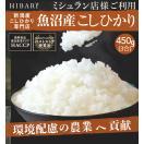 米 お米 魚沼産こしひかりHIBARI 2合 白米 ...