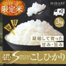 コシヒカリ 3kg 米 お米 白米 平成30年産 送料無料 新潟県産 限定米 リミテッドエディション