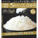 コシヒカリ 5kg 米 お米 白米 平成30年産 送料無料 新潟県産 タイムセール スペシャルセレクト