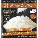 米5kg×2袋 お米 クーポン発行中 白米 魚沼...