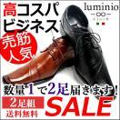 ビジネスシューズ 2足セット メンズ シューズ 紳士靴 PU 革靴 メンズ ストレートチップ イタリアンデザイン luminio ルミニーオ 041