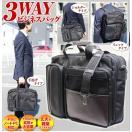 ビジネスバッグ 3way ビジネスバッグ 軽量 ...