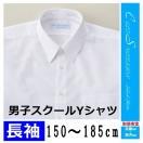 男子スクールワイシャツ 白 長袖 150~185cm【ゆうパケット不可】 サンキ/sanki