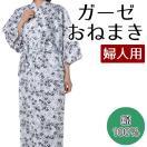 婦人 ガーゼ おねまき 綿100% パジャマ S/...