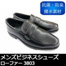 ビジネスシューズ メンズ 抗菌防臭 合皮 ローファー3803【ゆうパケット不可】 サンキ/sanki