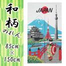 和柄のれん 日本観光 85×150cm 日本製 暖簾 【1点までゆうパケット可能】 サンキ/sanki