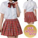 コスプレ スクールメイト 制服セット AKB48 女子高生 レギュラーサイズ 女性用 【ゆうパケット不可】 サンキ/sanki