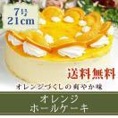 送料無料 誕生日ケーキ バースデーケーキ  ホールケーキ オレンジ スイーツ(7号・21cm)