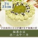 送料無料 誕生日ケーキ バースデーケーキ  抹茶 スイーツ 抹茶小豆ホールケーキ スイーツ (7号・21cm)