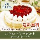 送料無料 イチゴタルト 誕生日ケーキ バースデーケーキ ストロベリータルトホールケーキ スイーツ (7号・21cm)
