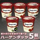 スイーツ アイスクリーム アイス 送料無料 『ハーゲンダッツ』 パイント 選べる5つのフレーバー(473ml×5)
