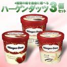 スイーツ アイスクリーム アイス ギフト 送料無料 『ハーゲンダッツ』パイント 選べる3つのフレーバー(473ml×3)