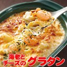 グラタン えびとチーズのグラタン(200g) 簡...