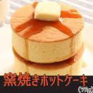 窯焼きホットケーキ(76g) 冷凍食品 業務用...
