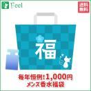 【送料無料】2017年◆ 運だめし福袋! 1000円ぽっきり メンズ