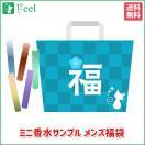【送料無料】 ミニ香水サンプルメンズ福袋 運命変えちゃう?!いろいろ試したいアナタに… 送料無料・税込1000円福袋!