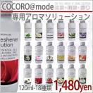 Air Fleshener アロマソリューション120ml 選べる全14種類【メール便送料無料】ADIR(アディール)/cocoro@mode(ココロアットモード)【mlb】