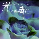 光の華 ウォン・ウィン・ツァン CD