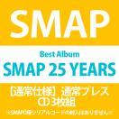 SMAP 25 YEARS(通常仕様盤) SMAP CD
