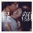 映画「昼顔」サウンドトラック サントラ CD