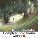 コンプリート・ソロ・ピアノ・ワークス III...