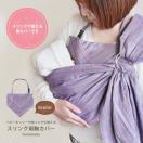 【スリング用 胸カバー】授乳の目隠にも♪ 抱っこ紐でも使えます 安心の日本製 綿100%【メール便可】[M便 1/4]