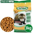 ニチドウ フェレット グロースフード 3.0kg フェレット/フード/フェレットフード/ベビー/アダルト/エサ/えさ/餌