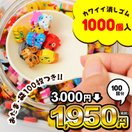 1000入 ボトル入消しゴムすくい(袋100枚・...